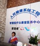 老兵创业俱乐部北京弘燕桥众康堂中医门诊基地