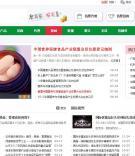 中国健康产业大联盟