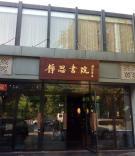 老兵创业俱乐部北京和平门静思书院基地