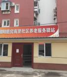 老兵创业俱乐部北京朝阳区磨房南里社区基地