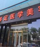 老兵创业俱乐部北京1号线玉泉路地铁邦定医学美容基地