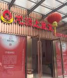 老兵创业俱乐部北京7号线广渠门外地铁龙源上医堂基地