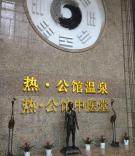 老兵创业俱乐部北京方庄热公馆中医堂基地