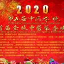 2020年第五届中医春晚暨首届全球中医药春晚新闻发布会