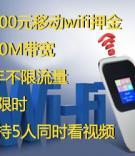最新移动wifi项目,创业首选