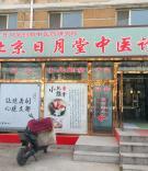 老兵创业俱乐部北京天通苑基地