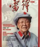 雷锋杂志网