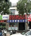 北京海淀清河三街老兵创业俱乐部基地