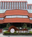 老兵创业俱乐部北京首厚大家高端养老基地