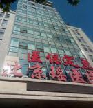 老兵创业俱乐部北京瑶医医院基地