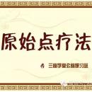 【北京】11月10—11日三益学堂《原始点疗法》公益研习班