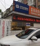 老兵创业俱乐部北京大兴4号线黄村西大街地铁富强南里社区基地