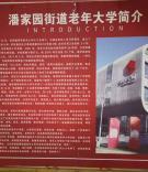 老兵创业俱乐部北京潘家园创享空间基地
