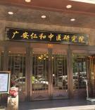老兵创业俱乐部北京菜市口广安仁和中医研究院基地