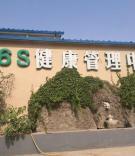 老兵创业俱乐部北京房山幸福港基地