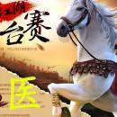 关于出版《中华民间特色中医300人名录1卷》大型丛书