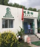 老兵创业俱乐部北京顺义绿岛白帆基地