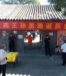 老兵创业俱乐部北京丰台药王庙基地