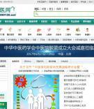 中国导医网