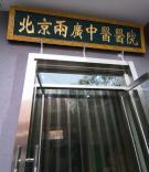 老兵创业俱乐部北京5号线磁器口基地