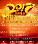 2017年第二届中医春晚暨首届特效疗法交流大会