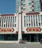 老兵创业俱乐部北京十号线车道沟济和堂基地