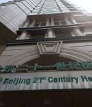 老兵创业俱乐部北京亮马桥21世纪医院基地