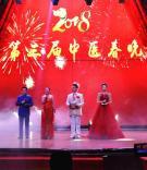 第三届中医春晚在京召开