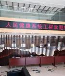 老兵创业俱乐部北京朝阳垡头人民健康系统工程基地